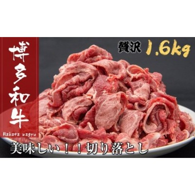 B135.博多和牛切り落とし(約1.6キロ)