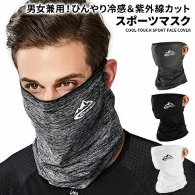 フェイスマスク フェイスカバー ランニング マスク スポーツ UV 日焼け 耳掛け 大人子供兼用 バイク テニス ゴルフ 飛沫 花粉 熱中症対策