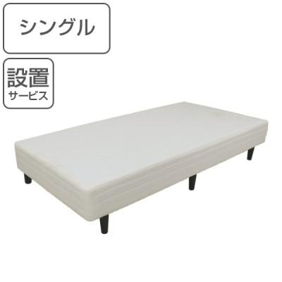 マットレス シングル 脚付き ポケットコイル マット ベッド 開梱設置 ( ベット マットレスベッド シングルベッド 脚付きベッド 脚付きマットレス )