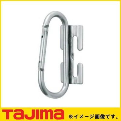 工具ホルダー極太ステンC型 AW-SKHC TAJIMA タジマ