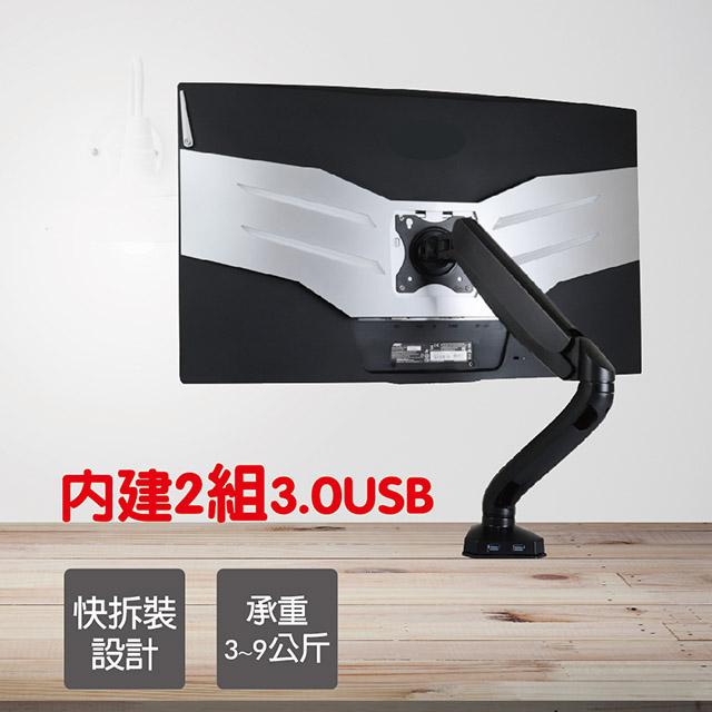 桌上型螢幕支架內建3.0USB/桌面顯示器支架/旋轉升降/伸缩架/人体工學架/氣壓式螢幕支架
