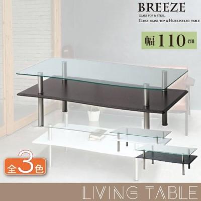 リビングテーブル ガラステーブル センターテーブル ローテーブル 幅110cm