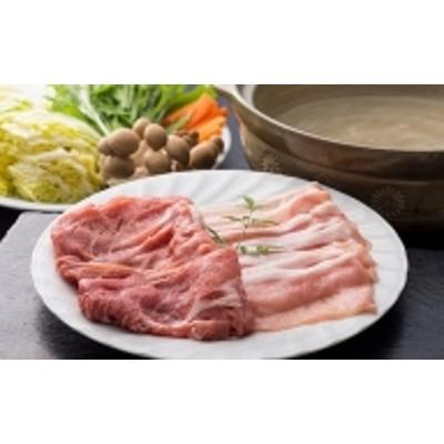 北海道産放牧豚しゃぶしゃぶ肉(ロース・モモ)セット【12009】