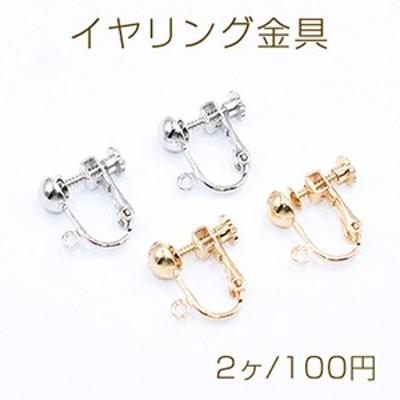 イヤリング金具 6mm玉 カン付き【2ヶ】