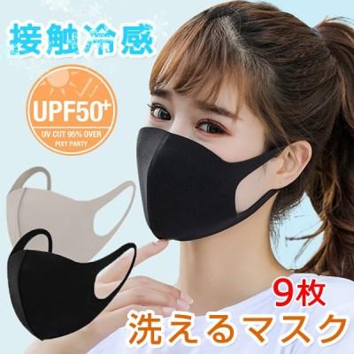 送料無料 夏用 接触冷感マスク 9枚 洗える 男女兼用 涼感 涼しい ひんやり ウィルス飛沫 花粉症 小さめ UVカット