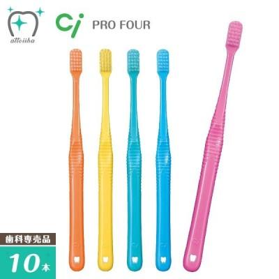 歯ブラシ Ci 4列ショ−トヘッド Ci PRO FOUR プロフォー 10本 メール便送料無料