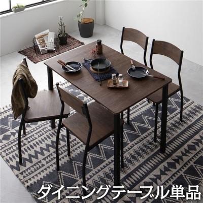 ダイニング テーブル 単品 幅 110cm ブラウン ブラック モダン シンプル ヴィンテージ 木製 スチール デザイン 4人掛け