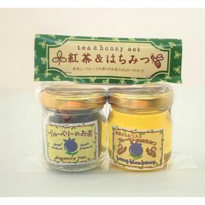 ブルーベリー紅茶&ブルーベリー蜂蜜セット 茶葉とはちみつのセットです