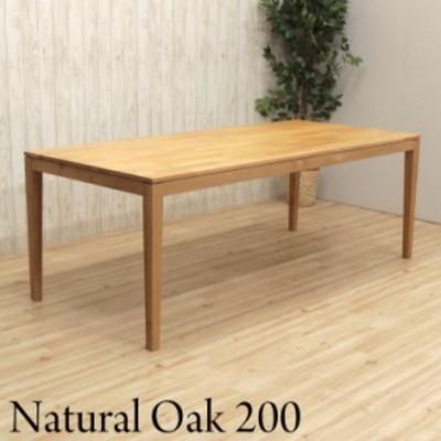 ダイニングテーブル 幅200cm 6 7 8人掛け ナチュラルオーク 長方形 kapuri200-351 天然木 大人数 机 アウトレット 9s-1k-317 roza hr hg