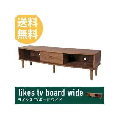 テレビボード likes 幅150cm テレビ台 AVボード TV台 TVボード ローボード 木製 天然木 北欧