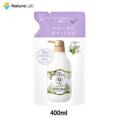 ダイアンボタニカル ボディミルク モイストリラックス シトラスハーブの香り 400ml   詰め替え 無添加 植物由来 オーガニック 保湿 ボディケア ボディローション