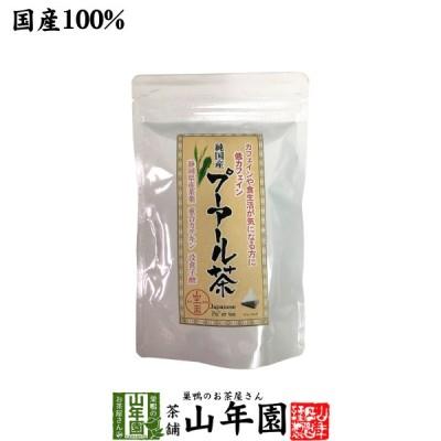 お茶 中国茶 国産プーアル茶 国産 プーアル茶 48g(4g×12)