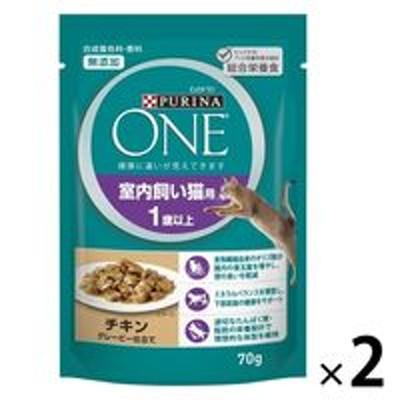 ネスレ日本ピュリナワン 室内飼い猫用 1歳以上 チキングレービー仕立て 70g 2袋 キャットフード ウェット パウチ