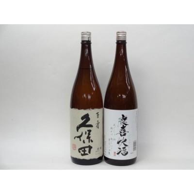 特選日本酒セット 久保田 慶喜快福 スペシャル2本セット(百寿 純米)1800ml×2本