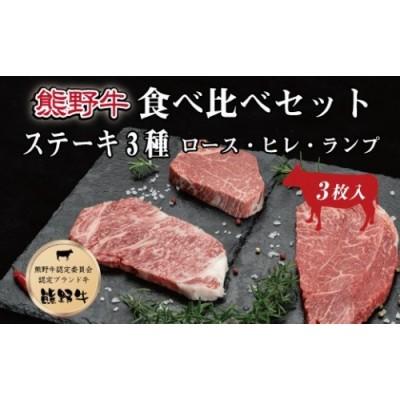 特選黒毛和牛 熊野牛ステーキ 部位3種食べ比べ (3枚入)  ロース、ヒレ、ランプ バラエティセット