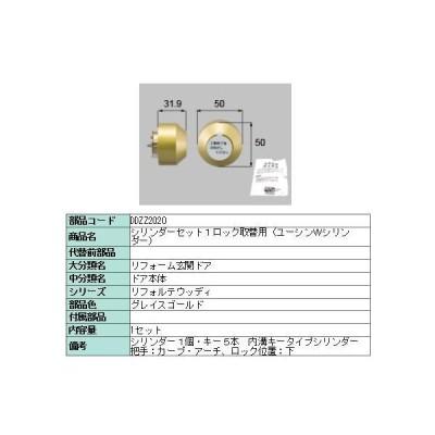 リクシル 部品 玄関ドア用 シリンダーセット 1ロック取替用 ユーシン Wシリンダー グレイスゴールド下 DDZZ2020 LIXIL トステム メンテナンス