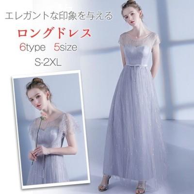 ドレス マキシ丈 パーティードレス 結婚式 ロングドレス 二次会 ウェディングドレス パーティドレス グレー お呼ばれ ドレス