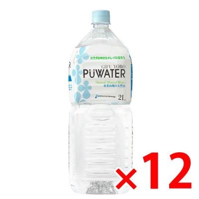 ミツウロコビバレッジ PUWARTER(ピューウォーター) 養老山地の天然水2L×12本