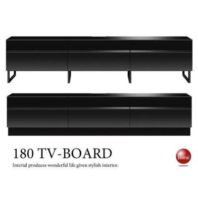 幅180cm・光沢テレビボード黒ブラック(完成品)【今なら室内搬入サービス無料(組立作業は含みません)】