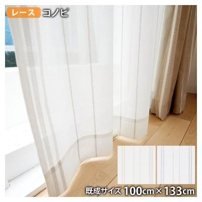 レースカーテン Conopi/コノピ(幅100×丈133cm)ウォッシャブル 抗菌・抗ウィルス ボイル シアー