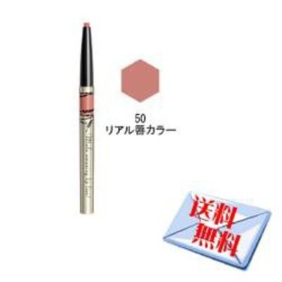 ★送料無料★資生堂 インテグレート リップフォルミングライナー 50リアル唇カラー(0.33g)