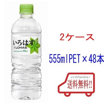 送料無料 い・ろ・は・す 555mlPET い・ろ・は・す ミネラルウォーター メーカー直送 2ケース48本入り ラッピング不可