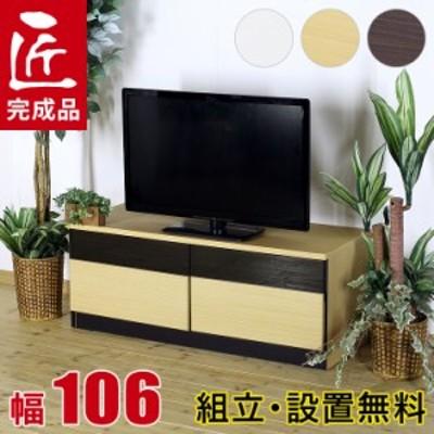 テレビ台 106 ローボード 完成品 シンプル モダン 収納 TVボード 高品質 テレビボード ノート 幅106 奥行42 高さ41 3色対応