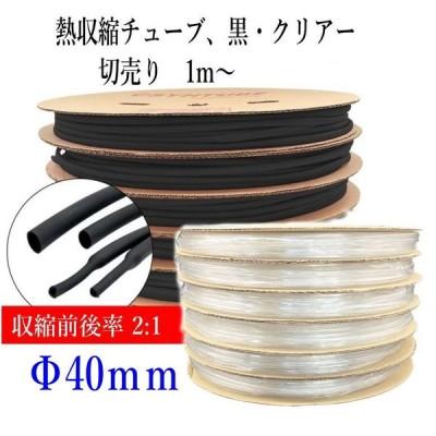 熱収縮チューブ 切売り1m〜  Φ40mm  2色、黒・クリアー(透明)
