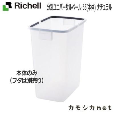 キッチン 日用品 ゴミ箱 ダストボックス リッチェル Richell 分別ユニバーサルペール 65(本体) ナチュラル(N) 日本製 分別型