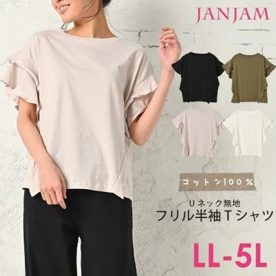 メール便対応 大きいサイズ レディース フリル袖Tシャツ 半袖 Uネック 二の腕細見え コットン100% 無地 トップス cotton100 LL-3L 4L-5L