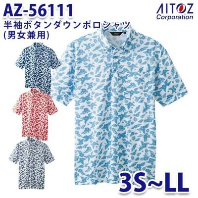 AZ-56111 3S~LL 半袖ボタンダウンポロシャツ アロハ柄 男女兼用 AITOZアイトス AO2