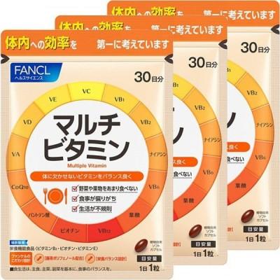 マルチビタミン 約90日分  FANCL サプリ サプリメント ビタミン ビタミンサプリメント コエンザイムq10 葉酸 健康食品