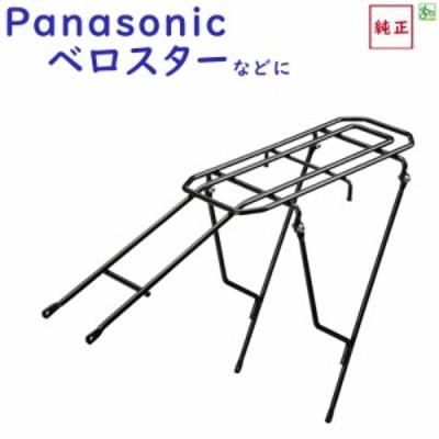 パナソニック NCR1660S リアキャリア ELVS773 ベロスター用 荷かけ(ヤ)ぱ
