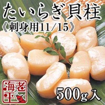 たいらぎ貝柱刺身用11/15サイズ(500gあたり) タイラギ 平貝