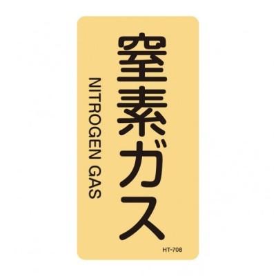 (株)日本緑十字社 HT−708M 安全標識 385708 10枚