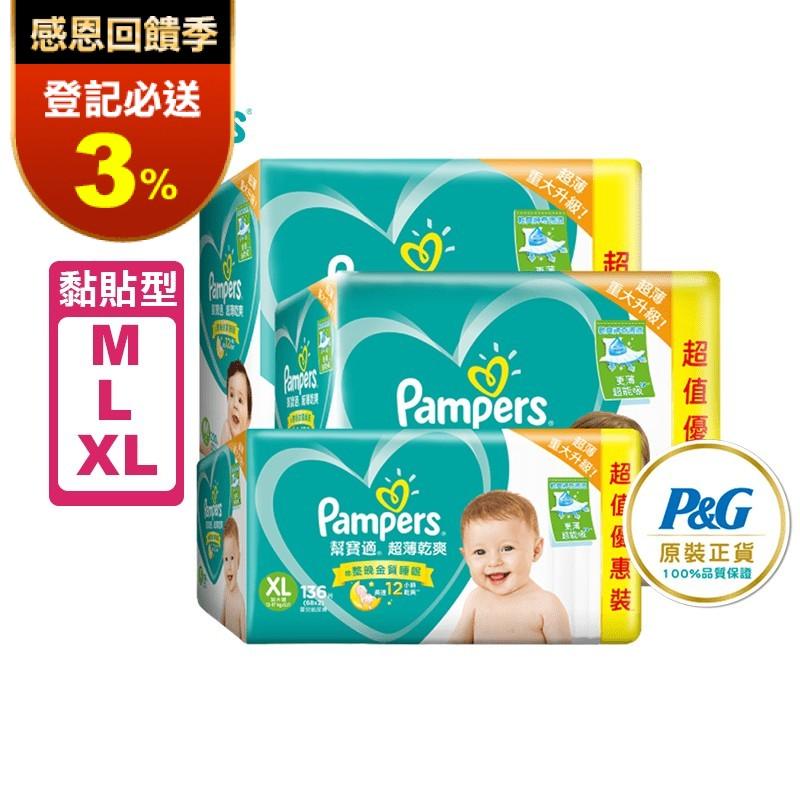 【幫寶適Pampers】超薄乾爽黏貼型紙尿褲 嬰兒紙尿褲 彩盒箱 M/L/XL