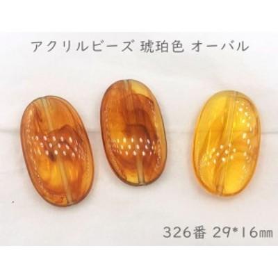 ■ アクリルビーズ 琥珀色 326番 20個入 29*16mm 穴径1.3mm 厚4.5mm オーバル