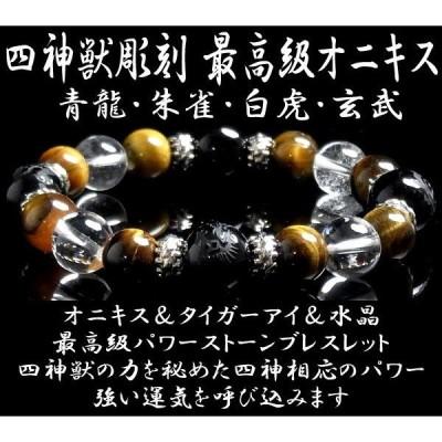 パワーストーン ブレスレット 天然石 オニキス彫刻 四神獣 風水 金運アップ タイガーアイ メンズ ブレスレット