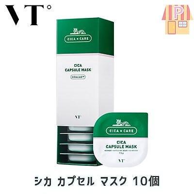 VT / シカ カプセル マスク / 10個 / ブイティ
