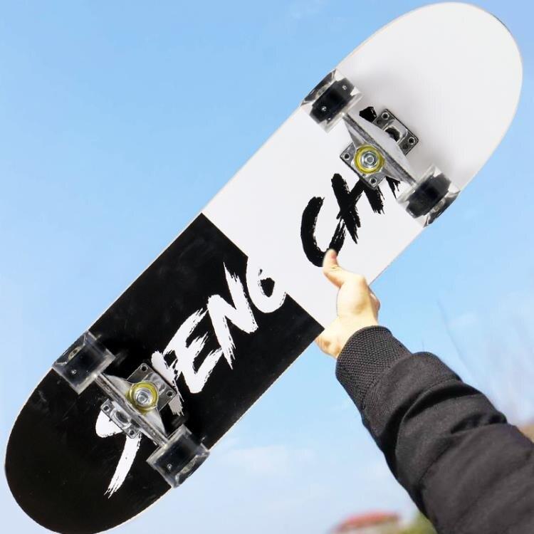 樂天優選*閃光專業滑板初學者成人女生青少年兒童四輪公路刷街雙翹滑板車-曼莎時尚