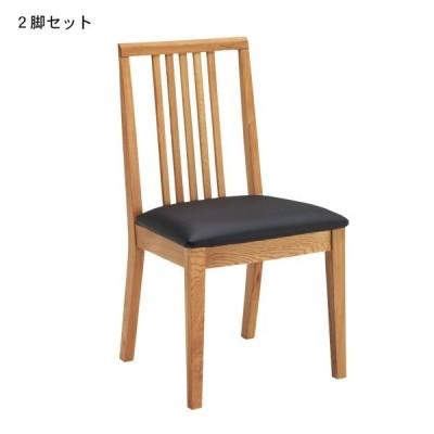 椅子 ダイニングチェア おしゃれ オーク材のダイニングチェア2脚セット