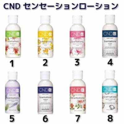 CND センセーション ハンド&ボディローション(59ml) ★お試しミニボトル!肌は柔らかく心は穏やかに!素敵な香りのハンドクリーム♪