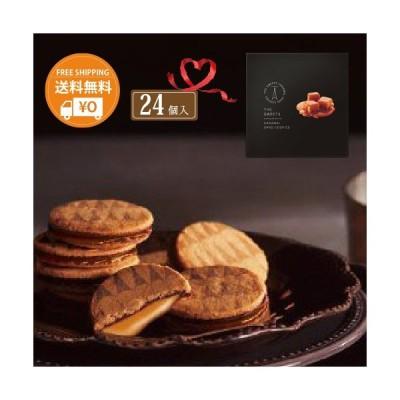 ザ・スウィーツ キャラメルサンドクッキー 24個入り SCS30 送料無料 バレンタイン クッキー お菓子 スイーツ  洋菓子 個包装  アップデート