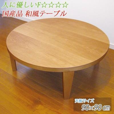 座卓 テーブル ローテーブル 90cm 円形 丸型 座敷机 和風テーブル 和室テーブル リビングテーブル