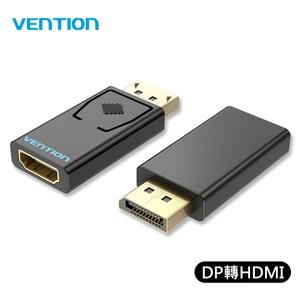 【VENTION 威迅】HBK系列 DP轉HDMI轉接頭