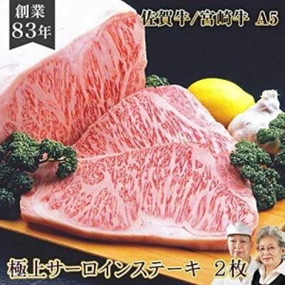佐賀牛 宮崎牛 A5 サーロイン ステーキ 200g×2枚 / 肉 通販 和牛 ステーキ ひとり おうち 焼肉 お取り寄せ 高級 ギフト 国産 牛 お祝い