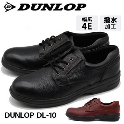 ビジネスシューズ メンズ 靴 本革 黒 ブラック ブラウンレッド 本革 撥水 軽量 軽い 幅広 低反発 屈曲性 DUNLOP DL-10