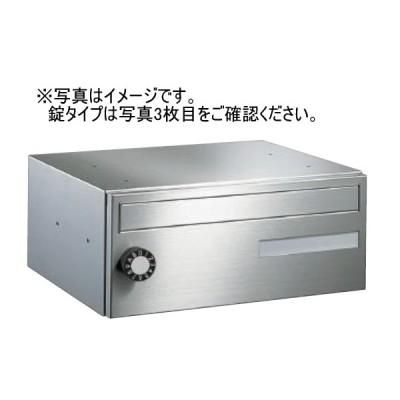 キョーワナスタ KS-MB608S-R ポスト 前入前出/屋内タイプ 静音ラッチ錠 受注生産