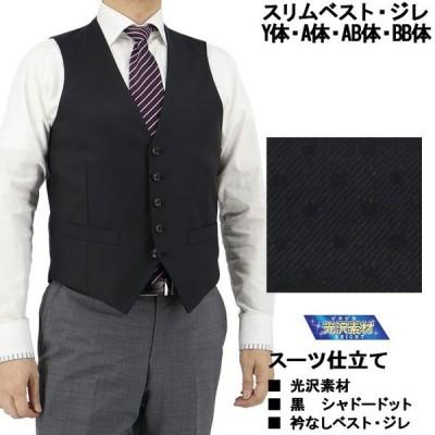 【サイズ交換OK・返品不可】 ジレ ベスト 黒 ブラック シャドードット 光沢素材 オッドベスト 1IFA68-30