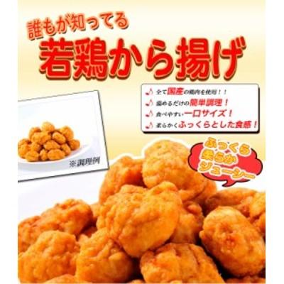 若どり唐揚げ 600g 国産鶏肉使用 お弁当 朝食に最適なお惣菜 おかず 【訳あり】【レンジでチン】